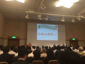 合言葉は「日本から世界へ!」第1部はフォーラム、第2部は品評会形式で開催