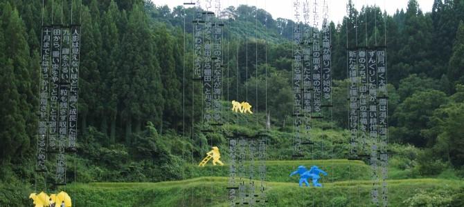(プロローグ)楽しくて、おいしくて、また行きたくなる!自然+田舎+アートの祭典「大地の芸術祭」@新潟県十日町市&津南町