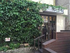長崎県産業支援センター1Fにある「慶應三年 うどんの隠れ岩松」