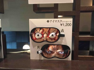 あと10歳若かったら、飛行機や新幹線用に買ってたかも(笑)。アイマスク1200円