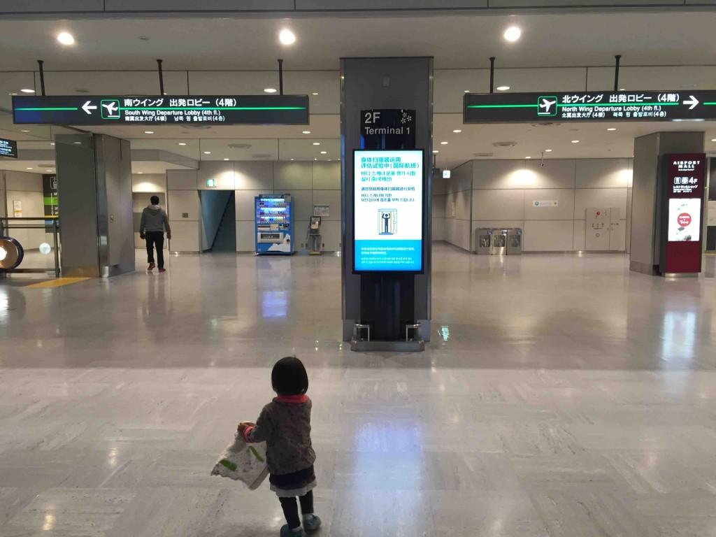 空港着いたー!!