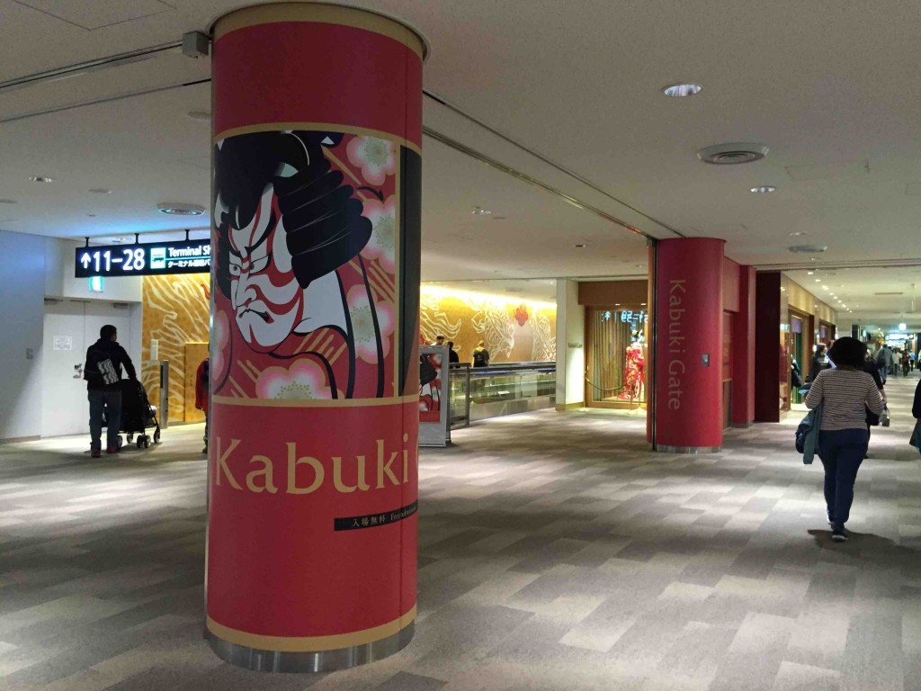 出国ゲート内に歌舞伎の展示あり