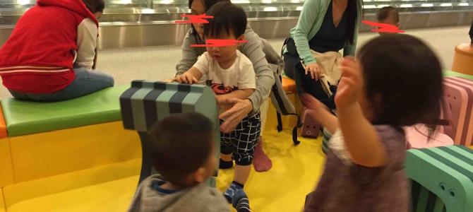 (おまけ)時間が読めなくても大丈夫。成田空港であっという間の時間つぶしwith2歳児