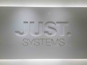 徳島県が誇る期待の企業「JUST SYSTEMS/ジャストシステム」