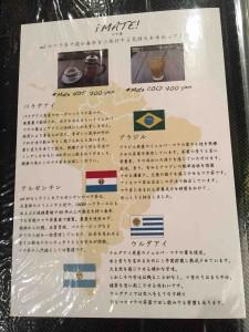 マテ茶も4カ国から