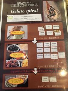 「スパイラル」はジェラートとフルーツなどを、グルグルーッと混ぜて作る、オリジナル(?)商品