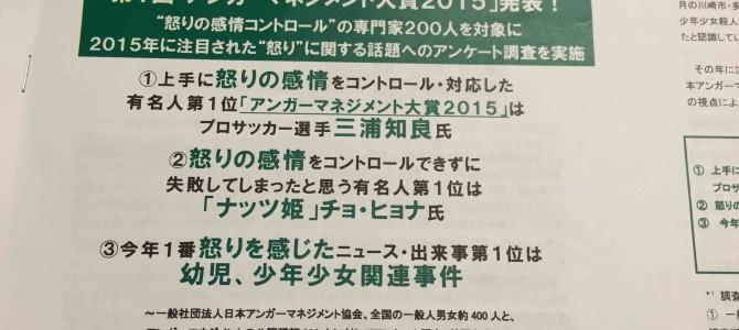 第1回アンガーマネジメント大賞2015発表〜第1回受賞はキング・カズ!ところで、アンガーマネジメントってなんだ?