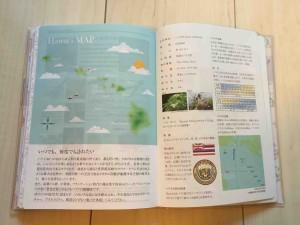 巻末にはちゃんとハワイの情報も。ハワイ旅行にもこのまま持って行きましょう☆
