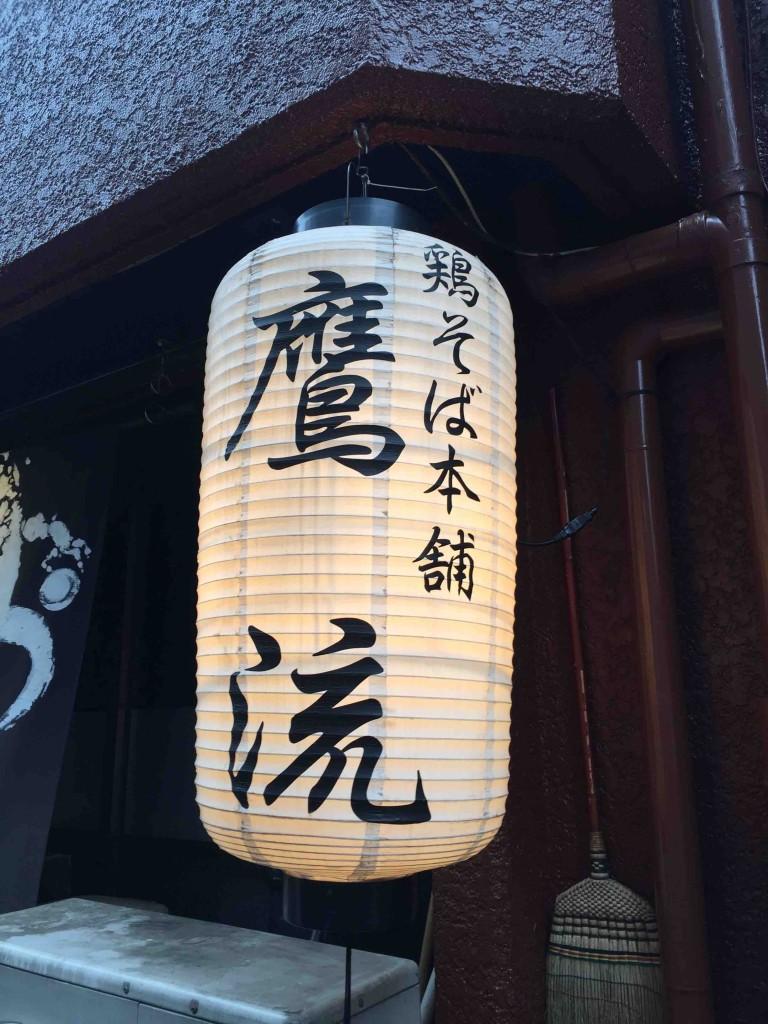 早稲田通りから少し裏に入ったところの、この提灯が目印