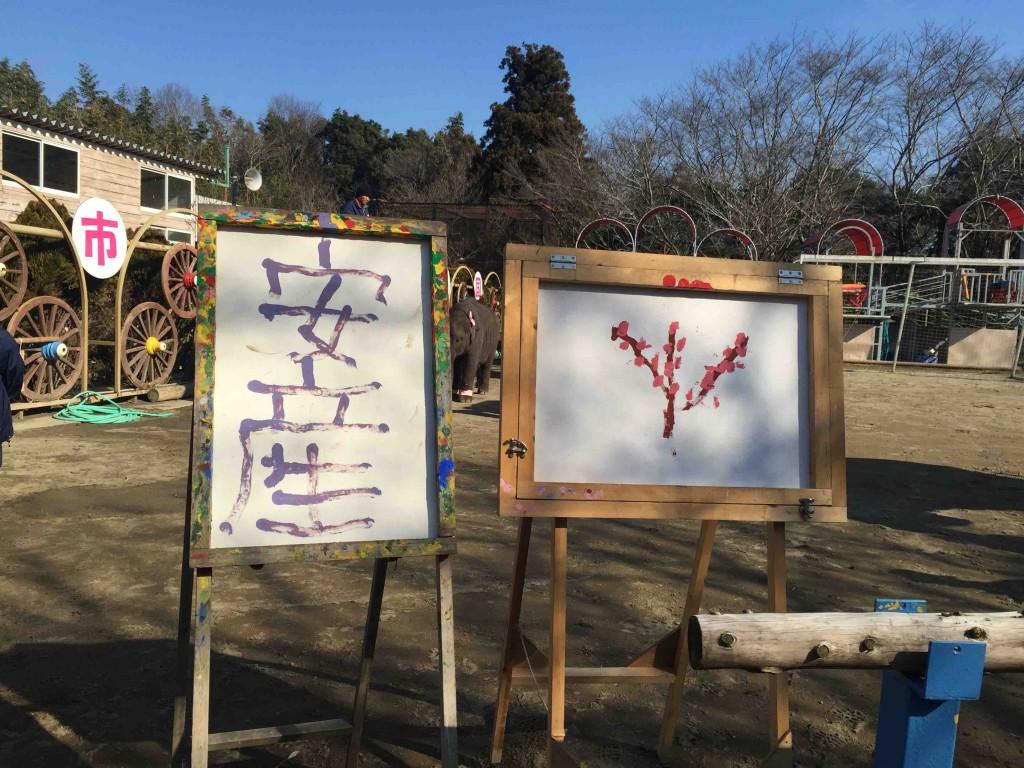ショーではゾウたちが絵や字を書きます!作品は売店3000〜6000円で販売中(笑)
