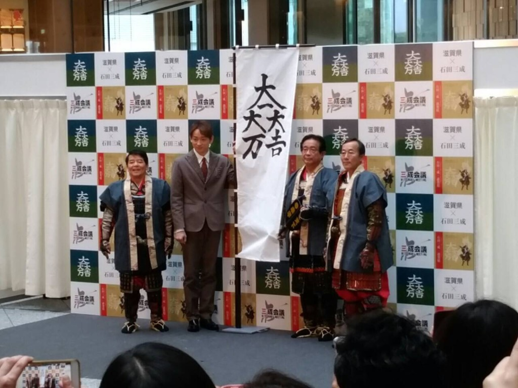 イベントには、地元・長浜、米原、彦根の三市長も参戦