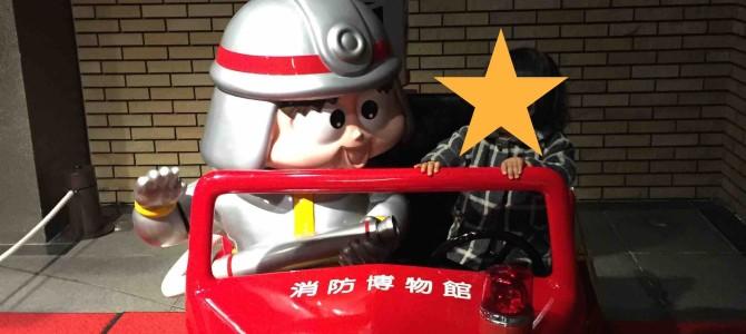 母娘2人で丸1日遊んで、たった1200円!?「消防博物館」+「東京おもちゃ美術館」はハシゴで楽しむ@東京・四谷三丁目