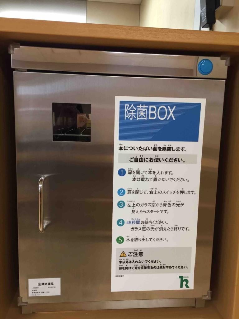 なんと自分で使える絵本用除菌BOXまで設置されている