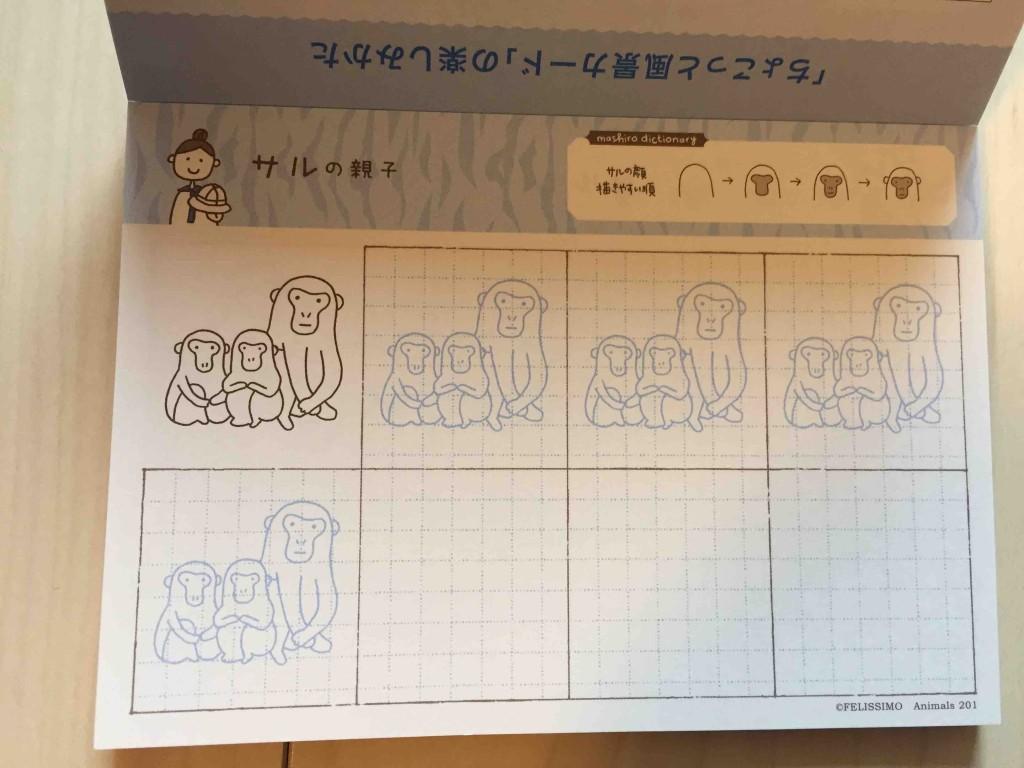 フェリシモのおうちレッスン「ミニツク」シリーズ「かわいい300個のアニマルイラストが描けるようになっちゃうプログラム」全12回、月々900円。第1回目は「猿シリーズ」が届きました。