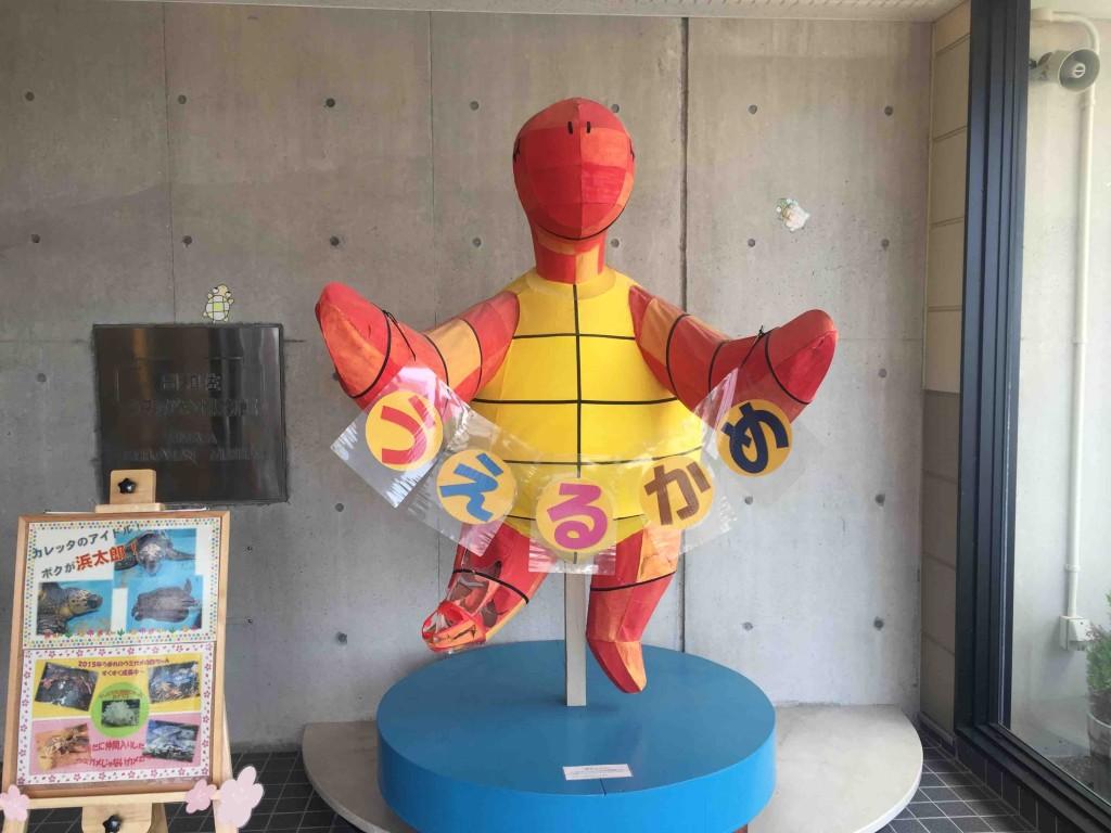 シュールなウミガメの人形が入り口で「うぇるかめ」とお出迎え。NHKへの著作権にも牴触しようがないクオリティ(笑)