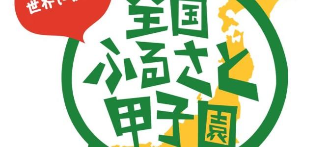 1日で55地域を食べ尽くす!?「全国ふるさと甲子園」、今年も開催決定!@東京・秋葉原
