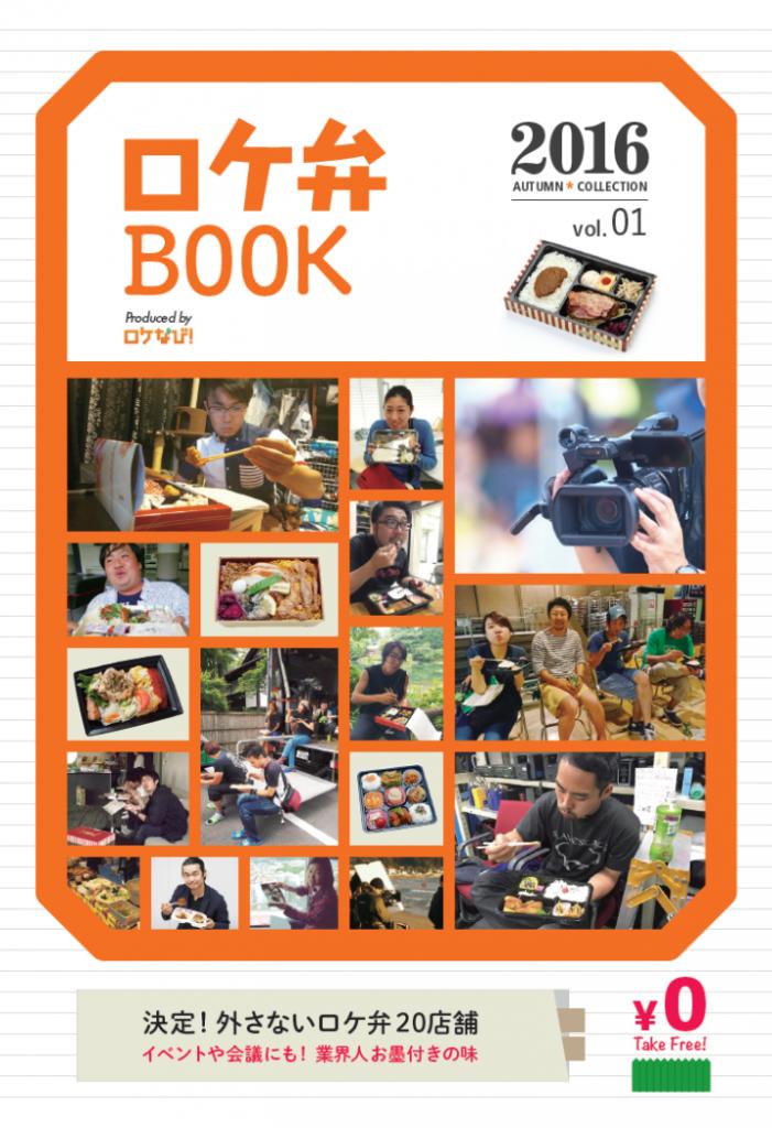 2016年9月1日創刊「ロケ弁BOOK」