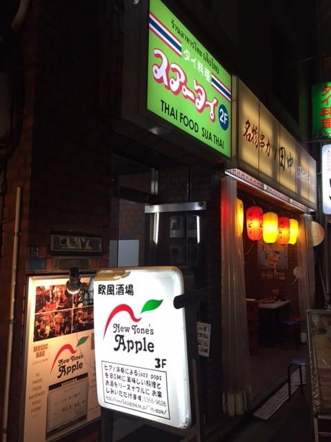 新宿三丁目にあるタイ料理「スコータイ」
