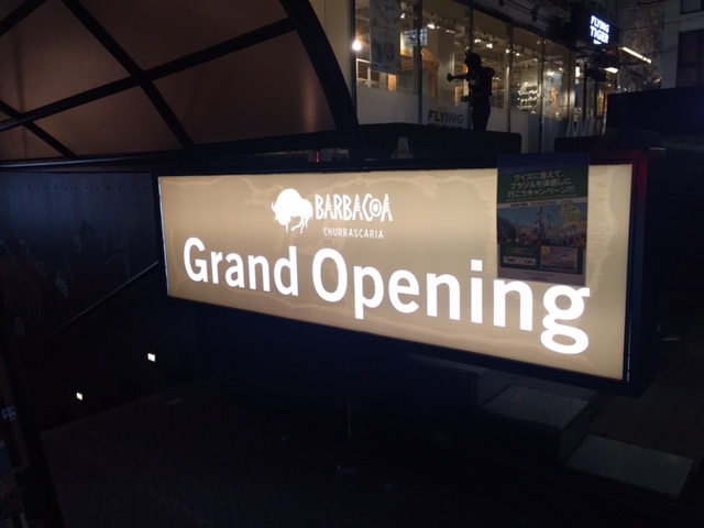 入り口には大きく「グランドオープン」の文字