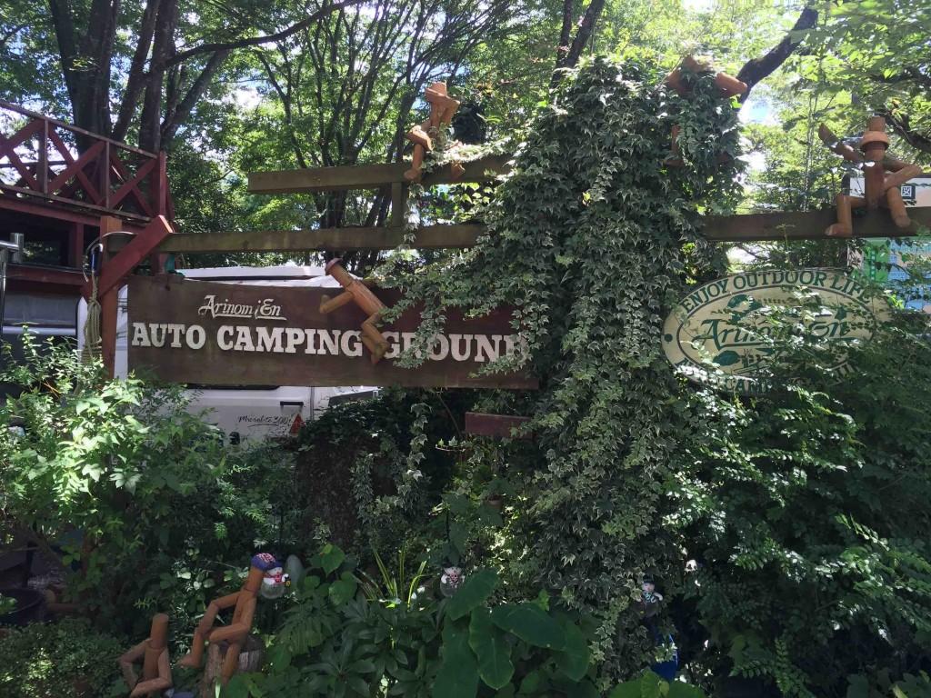 有野実苑オートキャンプ場