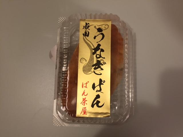 ちなみに、ぱん茶屋の「うなぎぱん」は『アド街ック天国』(テレビ東京系列)の「薬丸印」に取り上げられました