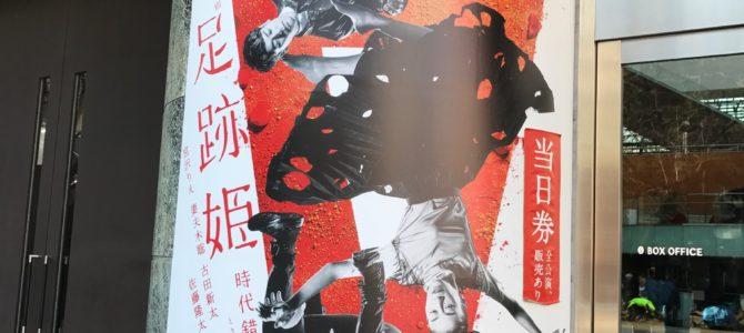 野田地図「足跡姫」で、十八代目勘三郎をしのぶ@池袋・東京芸術劇場