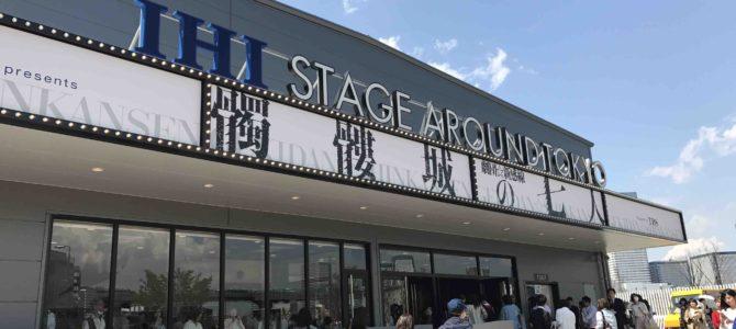 360度舞台の「IHIステージアラウンド東京」で『髑髏城の七人』を観てきた!