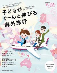 グローバルな子に育ってほしい!子どもがぐーんと伸びる海外旅行