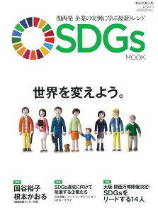 「SDGs」で世界を変えよう。